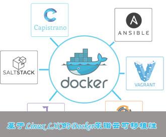 基于Linux LXC的Docker承诺云可移植性